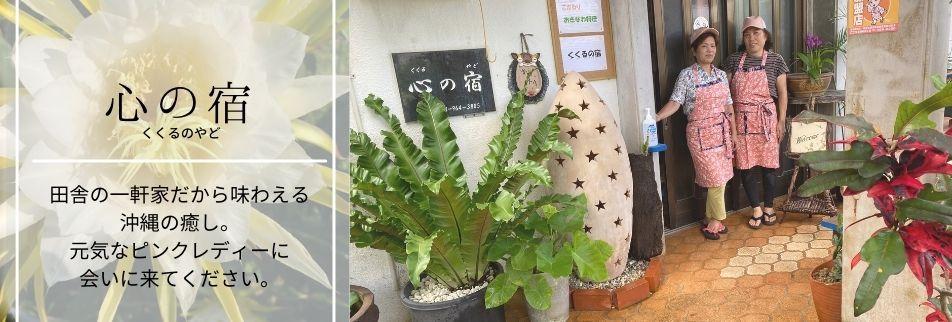 「心(くくる)の宿」沖縄県恩納村/こだわり沖縄料理